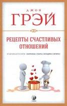 Рецепты счастливых отношений - Джон Грэй (978-5-906897-20-6) - изображение 1