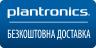 Plantronics - бесплатная доставка!