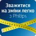 Зважитися на зміни легко з Philips