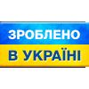 Виготовлено в Україні