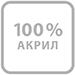 100% акрил