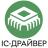 IC-драйвер