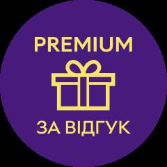 Premium за відгук
