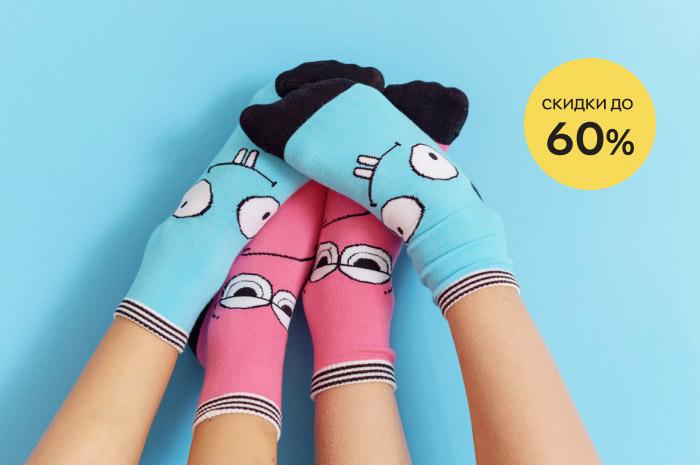 Акция! Скидки до 60% на детские носки и колготы!
