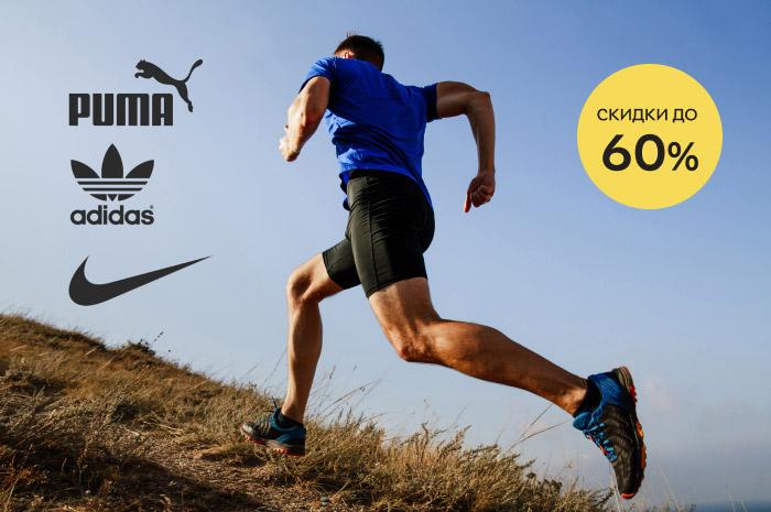 Акция! Скидки до 60% на мужские футболки и шорты Adidas, Nike, Puma, Joma, Mizuno!