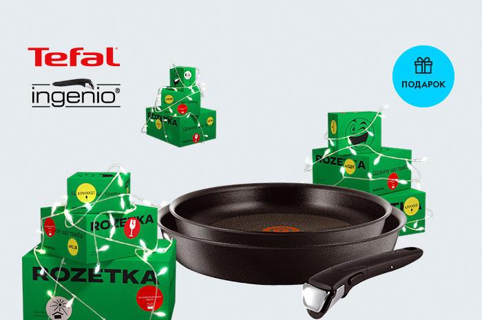 Акция! Купите набор посуды Tefal Ingenio и получите ковш Tefal Ingenio в подарок!