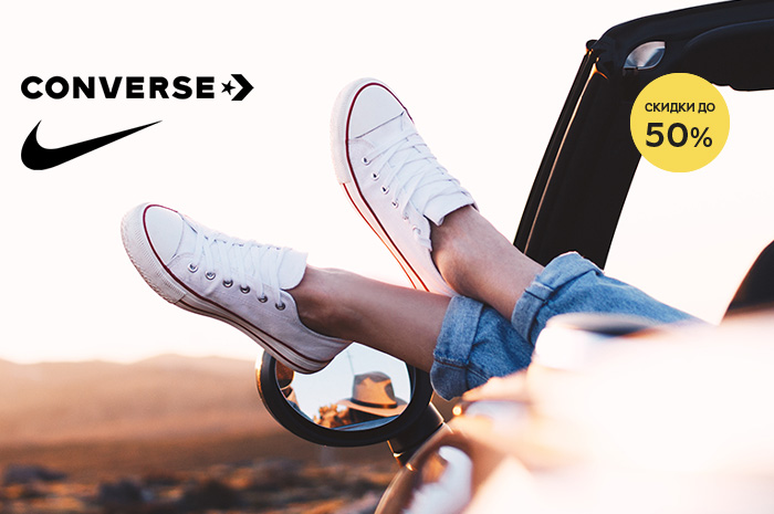 Акция! Скидки до 50% на обувь Nike, Converse для женщин и мужчин!