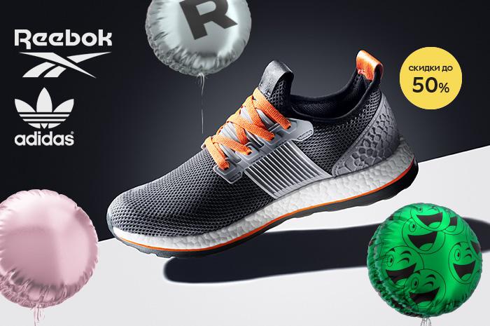 Акция ко Дню рождения ROZETKA! Скидки до 50% на мужскую и женскую обувь Adidas и Reebok!