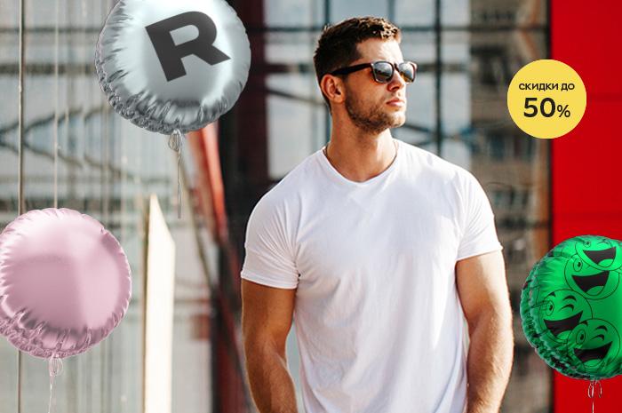 Акция ко Дню рождения ROZETKA! Скидки до 50% на мужские футболки!