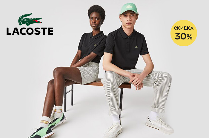 Акция! Скидка 30% на одежду, обувь и аксессуары Lacoste из летней коллекции 2021 года!