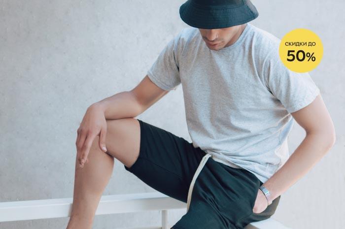 Акция! Скидки до 50% на футболки, поло и шорты для мужчин!