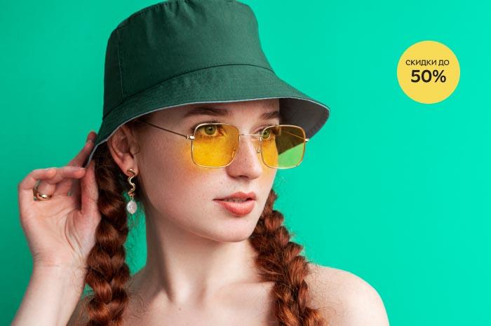 Акция! Скидки до 50% на кепки, панамы и солнцезащитные очки!