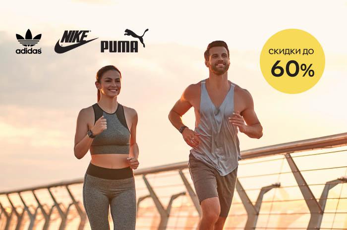 Акция! Скидки до 60% на мужскую и женскую одежду Adidas, Nike, Puma!