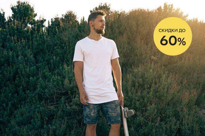 Акция! Скидки до 60% на мужские футболки и шорты!