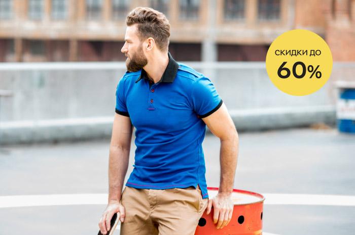 Акция! Скидки до 60% на мужские джинсы, рубашки и поло!