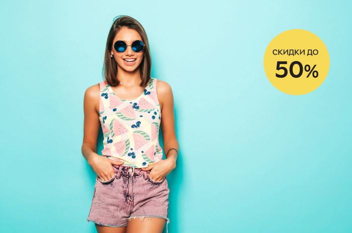Акция! Скидки до 50% на женские футболки и шорты!