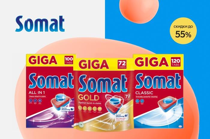 Акция! Скидки до 55% на средства для посудомоечной машины Somat!