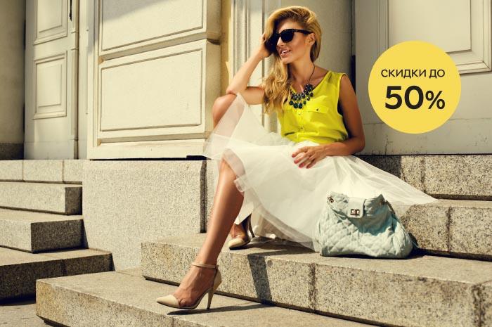 Акция! Скидки до 50% на женскую одежду украинских брендов!