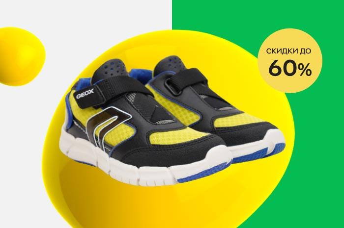 Акция! Скидки до 60% на детские кеды и кроссовки!