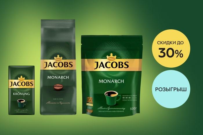 Акция! Покупайте кофе ТМ Jacobs, TM L`OR, TM Friele или Gevalia со скидками до 30%, оставляйте отзыв и участвуйте в розыгрыше одного из двух кофейных наборов или одной из трёх кофемашин!