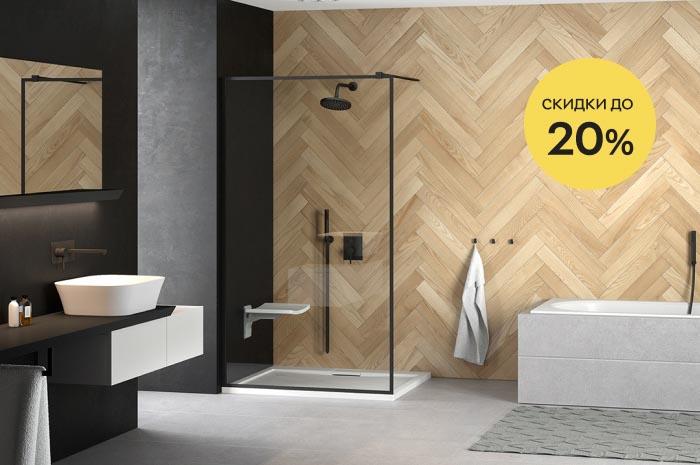 Акция! Скидка до 20% на товары для комплектации ванной комнаты Besco и McAlpine!