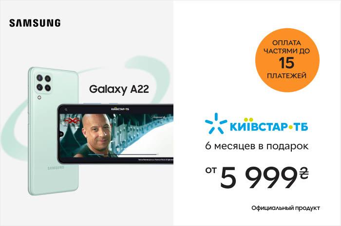 Киномания с Galaxy! 6 месяцев Киевстар ТВ в подарок+оплата частями до 15 платежей+бесплатная доставка!