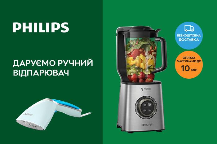 Акція! До вакуумного блендера Philips Avance Collection HR3756/00 – ручний відпарювач Philips Steam&Go GC361/20 у подарунок + безкоштовна доставка та оплата частинами до 10 місяців!